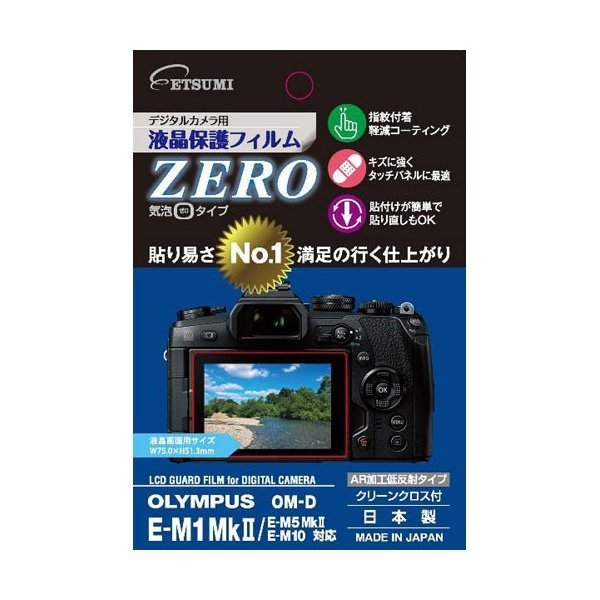 【ネコポス】 エツミ E-7319 デジタルカメラ用保護フィルムZERO オリンパス OM-D E-M1X/E-M1MarkII/E-M5MarkII/E-M10/E-M1用