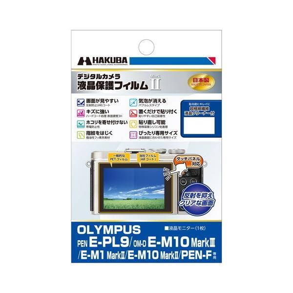 【ネコポス】 ハクバ DGF2-OEPL9 液晶保護フィルム オリンパス PEN E-PL9/OM-D E-M10 MarkIII/E-M1 MarkII/E-M10 MarkII/PEN-F用