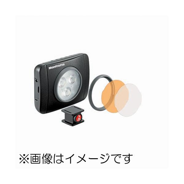 マンフロット MLUMIEPL-BK LUMIE LEDライト 220 lux PLAY 《納期約1.5ヶ月》