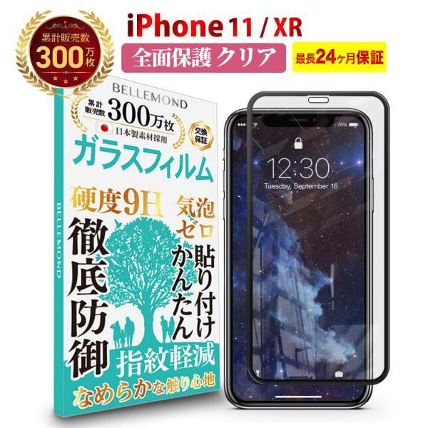 iPhone 11 / iPhone XR 3D PET ブラックフレーム ガラスフィルム 全面保護 強化ガラス 保護フィルム フィルム 硬度9H 0.3mm 定形外