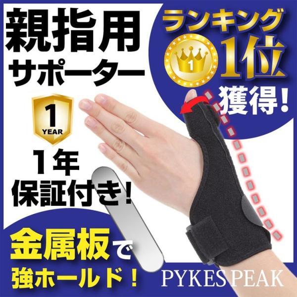 親指サポーター サポート 固定 保護 スポーツ 付け根 腱鞘炎 突き指 ばね指 捻挫 関節症 脱臼 フリーサイズ 軽減 解消 ネコポス|emi-direct