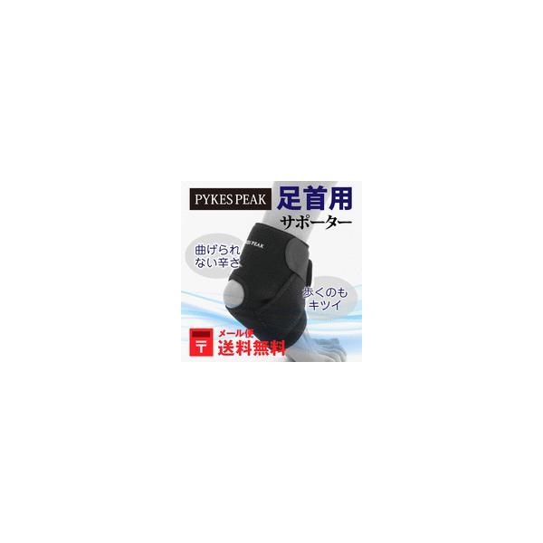 アウトレット 足首サポーター 在庫処分 サポート 固定 保護 スポーツ アウトドア 捻挫 関節 左右兼用 フリーサイズ 送料無料 ネコポス emi-direct 10