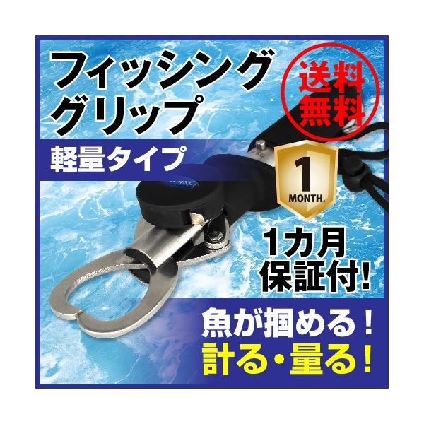 フィッシンググリップ 魚掴み器 魚釣り ツール アウトドア メジャー付 計量 キャッチャー ランディング  定形外|emi-direct
