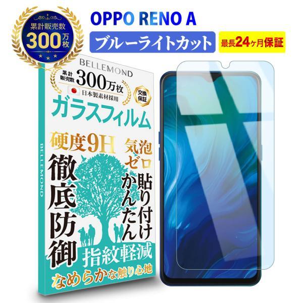 OPPO RENO A ブルーライトカット ガラスフィルム  強化ガラス 保護フィルム 硬度9H 指紋防止 ブルーライト 【BELLEMOND】 定形外