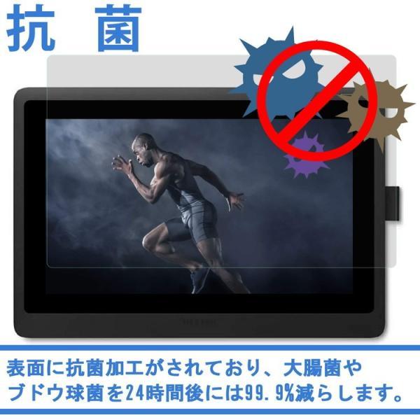 Wacom Cintiq 16 (DTK1660K1D / DTK1660K0D) フィルム ワコム Cintiq16 ペンタブレット 保護フィルム アンチグレア 非光沢 定型外|emi-direct|06