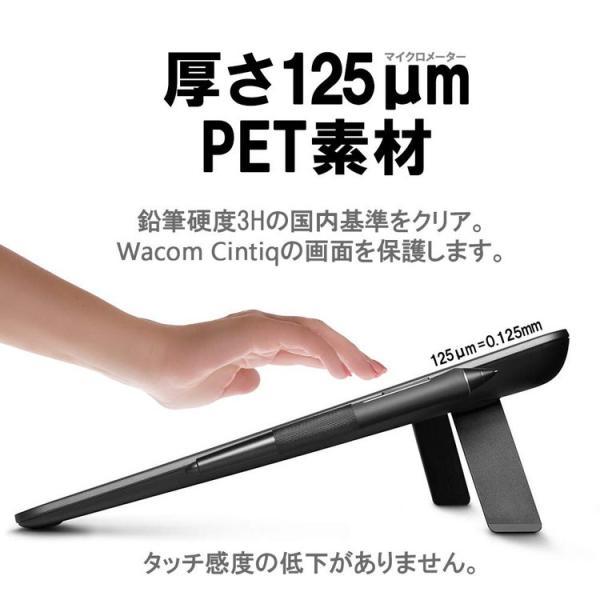 Wacom Cintiq Pro 13 ペーパーライク フィルム ワコム ペンタブレット 保護フィルム アンチグレア 非光沢【しっかりとした書き心地/上質紙】定形外|emi-direct|05