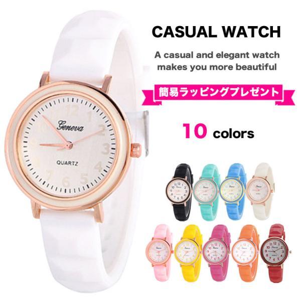 腕時計 キッズ 女の子 キッズ ガール&レディース GENEVA キュートシリコン 腕時計 子供用腕時計 子供用時計 子ども 子供 小学生 女の子