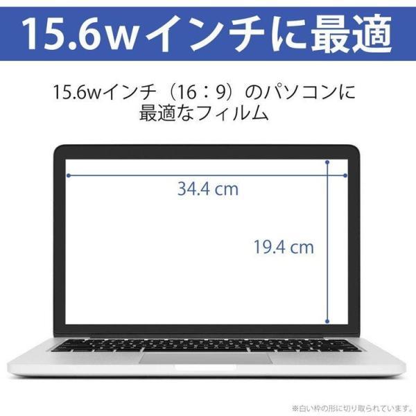 ブルーライトカット フィルム パソコン 15.6インチ (34.4cm×19.4cm) 液晶保護フィルム アンチグレア サイズ調整カット可能 定形外 ゆうパケ emi-direct 03