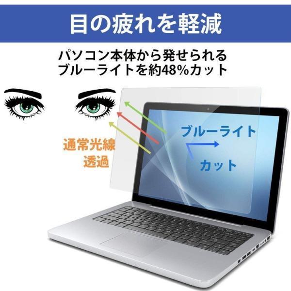 ブルーライトカット フィルム パソコン 15.6インチ (34.4cm×19.4cm) 液晶保護フィルム アンチグレア サイズ調整カット可能 定形外 ゆうパケ emi-direct 04
