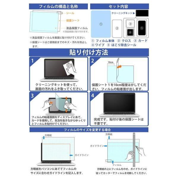 ブルーライトカット フィルム パソコン 15.6インチ (34.4cm×19.4cm) 液晶保護フィルム アンチグレア サイズ調整カット可能 定形外 ゆうパケ emi-direct 07
