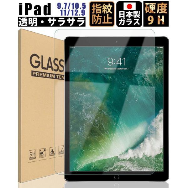 iPad 9.7 10.5 11 12.9 クリア フィルム Pro Air 2019 2017フィルム 保護フィルム 液晶保護フィルム 日本製ガラス 強化ガラス 硬度9H 18カ月保証 ネコポス|emi-direct