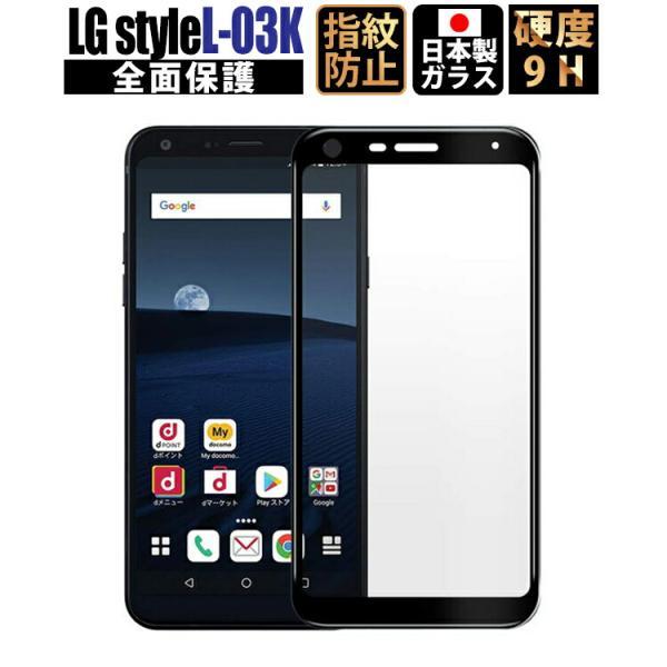 LG style L-03K フィルム ブラックフレーム 透明 液晶保護フィルム ガラスフィルム 日本製 強化ガラス 画面保護 シート 定形外