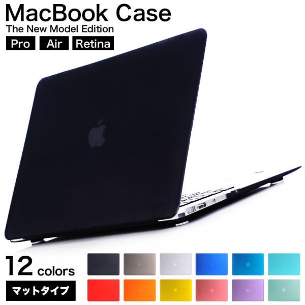 MacBook Pro 13インチ ケース カバー ハードケース MacBook Pro 15インチ ケース カバー MacBook Air 2018 ケース カバー 13インチ 13  ネコポス|emi-direct