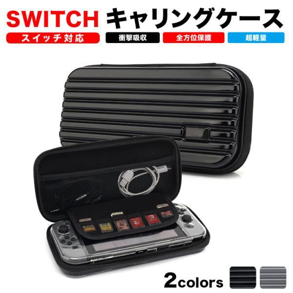 ニンテンドースイッチ キャリングケース ケース カバー Nintendo Switch キャリングケース ケース カバー 任天堂スイッチ ケース 定形外|emi-direct