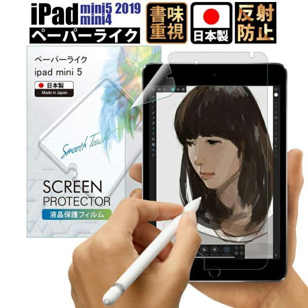 iPad mini5 mini4 フィルム ガラスフィルム 液晶 保護フィルム 2019 最新 アンチグレア ペーパーライク 液晶保護フィルム ipadmini4 保護ガラス 定形外|emi-direct