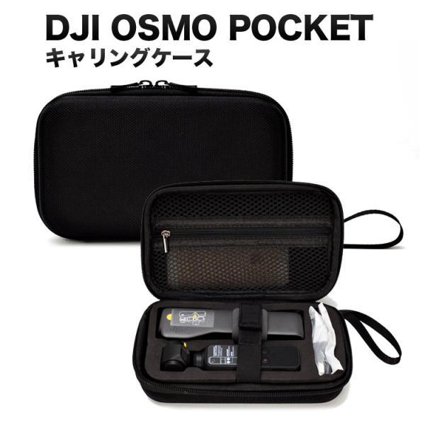 DJI OSMO POCKET アクセサリー オズモポケットアクセサリー  オズモポケット 収納ケース ポータブルケース カバー ポーチ キャリングケース ケース 大容量 送料|emi-direct