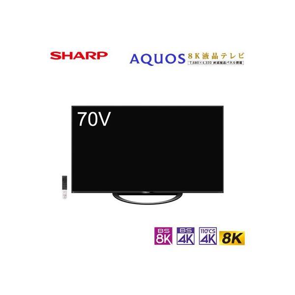 【設置無料】シャープ 70V型 液晶テレビ 8Kチューナー内蔵 アクオス AX1ライン 8T-C70AX1 SHARP AQUOS【300サイズ】