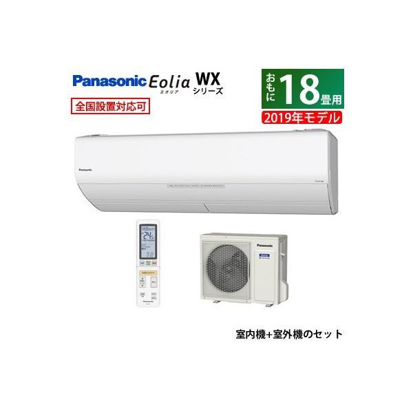 パナソニック 18畳用 5.6kW 200V エアコン エオリア WXシリーズ 2019年モデル CS-WX569C2-W-SET CS-WX569C2-W + CU-WX569C2【260サイズ】