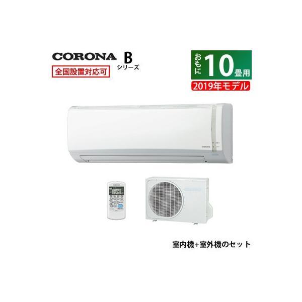 コロナ 10畳用 2.8kW エアコン Bシリーズ 2019年モデル CSH-B2819R-W-SET ホワイト CSH-B2819R-W+COH-B2819R【220サイズ】