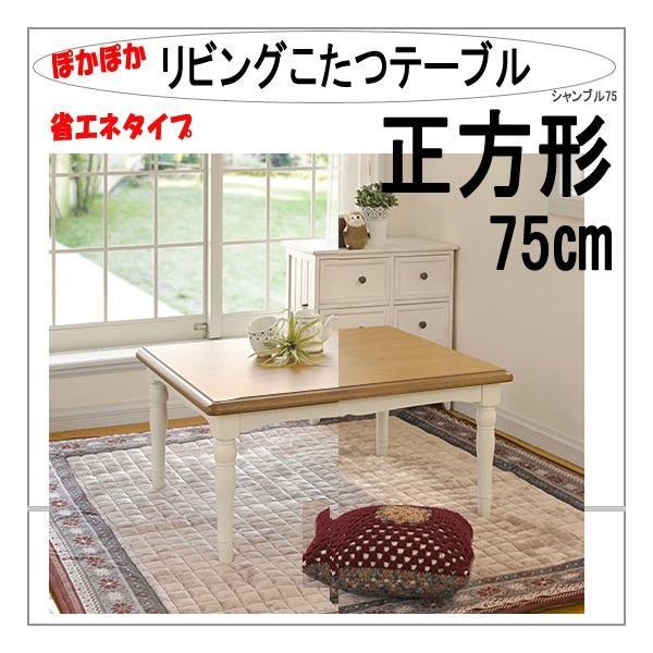 こたつテーブル 上質 正方形 省エネタイプ 75x75(シャンブル75)ht570-1(代引不可)