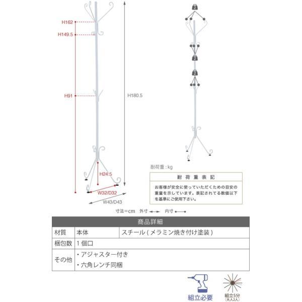 ポールハンガー アイアン クラシック風 ロートアイアン アイアンハンガー(iri-0053)jk175-4|emono|10