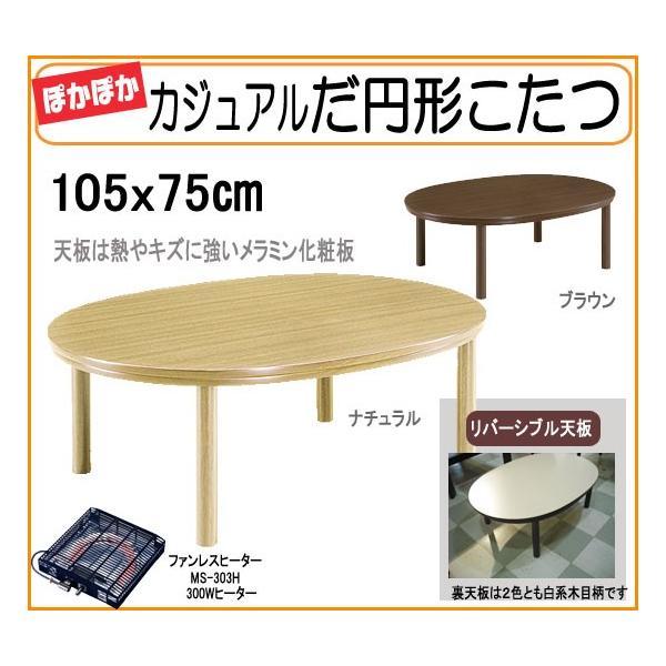 楕円形 こたつ掛け敷き布団セット 105x75 (カジュアル/タータン柄)sw177-4set-d
