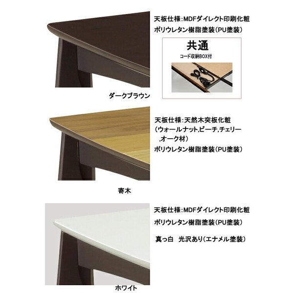2人掛け ダイニングこたつテーブル 3点セット 長方形 90x60cm(睦月90dbr)sw213-1set-dbr