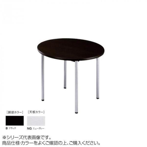 2020モデル ニシキ工業 ATB MEETING TABLE テーブル 再販ご予約限定送料無料 ニューグレー 天板 ATB-B1000R-NG 脚部 ブラック