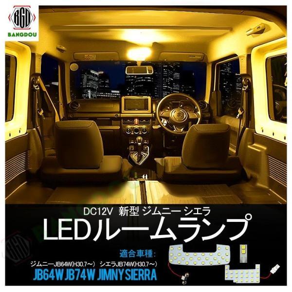 新型 ジムニー JB64W ジムニーシエラ JB74W LED ルームランプ 3chip SMD ルーム球 ライト 内装 カスタム カー用品 車用品 3点セット ウォームホワイト