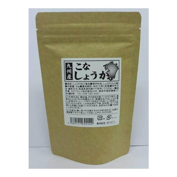 九州産 こなしょうが 60gx4袋 薬味 お料理 味付 生姜 ジンジャーティー  乾燥 粉末 飲用 調味料 国産 日本製