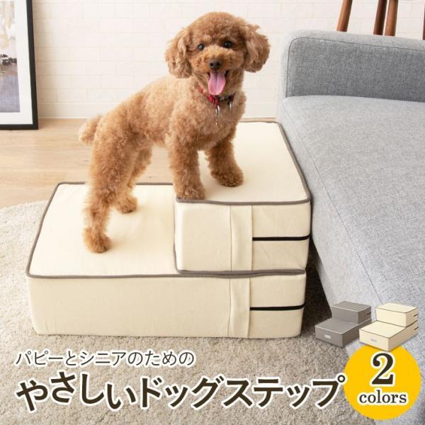 ドッグステップ ステップ スロープ 犬 ペット用 階段 ペットステップ 送料無料 洗濯可 ウレタン 綿100% 踏み台 犬用品 ケガ防止 ペット用品 エムールベビー emoorbaby