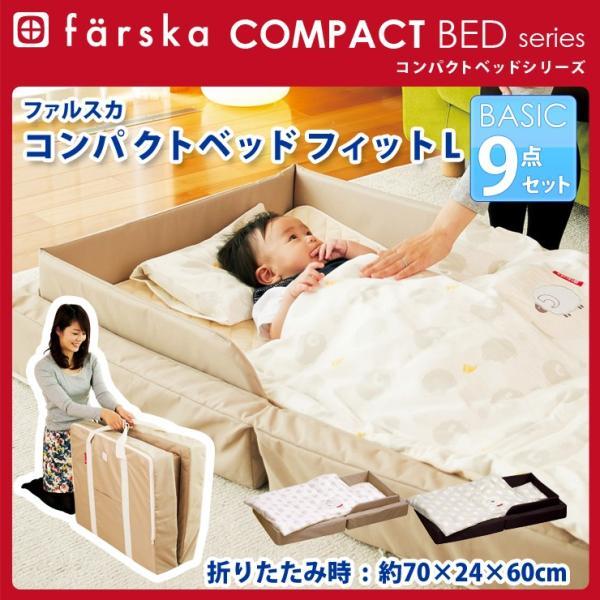 ファルスカ コンパクトベッド Fit L フィット Lサイズ 9点セット コンパクト ベッド Farska 折りたたみ ベビー ベビーベッド   エムールベビー|emoorbaby