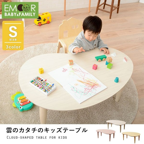 キッズテーブル 折りたたみ テーブル 木製 おしゃれ 子供 雲のかたちのキッズテーブル 天然木 北欧 ローテーブル 折り畳みテーブル ウォルカ エムールベビー|emoorbaby