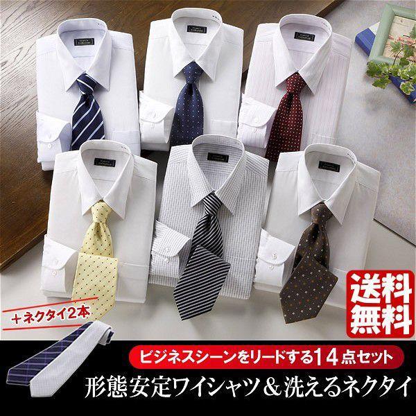 ワイシャツ 長袖 ネクタイ 14点セット ホワイト系|emperormart