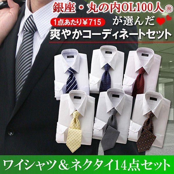ワイシャツ 長袖 ネクタイ 14点セット ホワイト系|emperormart|02
