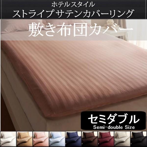 サテン 敷き布団カバー セミダブル|emperormart