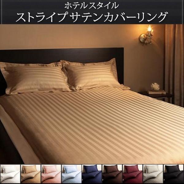 サテン 敷き布団カバー セミダブル|emperormart|03
