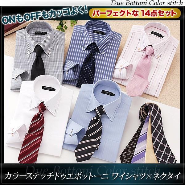 ワイシャツ 長袖 メンズ 14点セット カラー系|emperormart|02