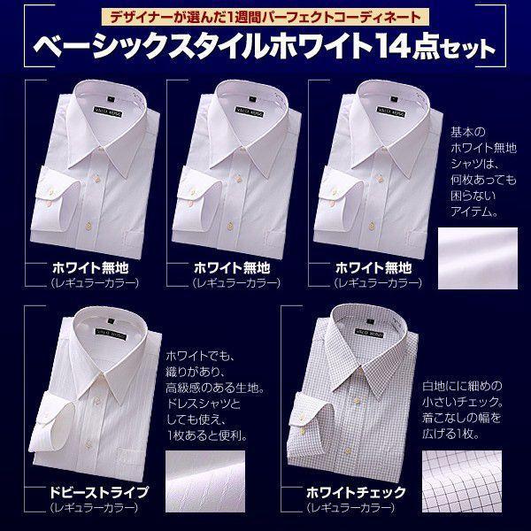 ワイシャツ デザイナーが選んだ 1週間 パーフェクト コーディネート 14点セット ベーシックスタイル emperormart 03