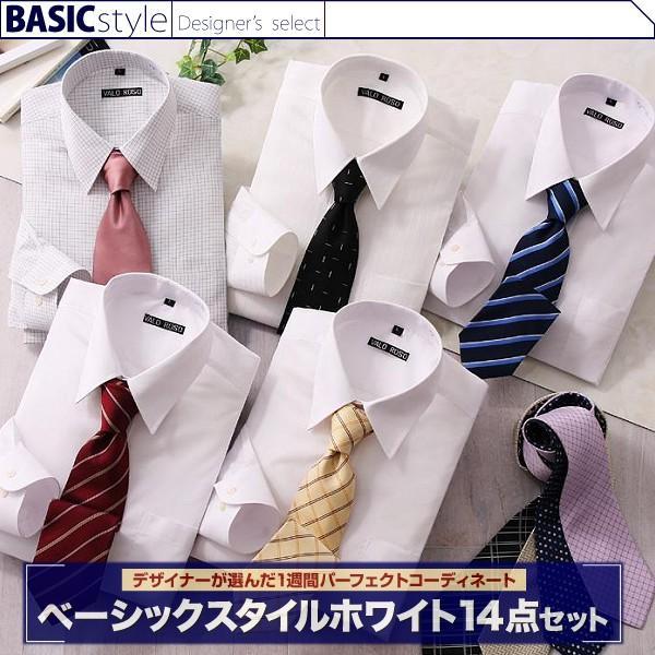 ワイシャツ 長袖 メンズ 14点セット ベーシックスタイル|emperormart|02