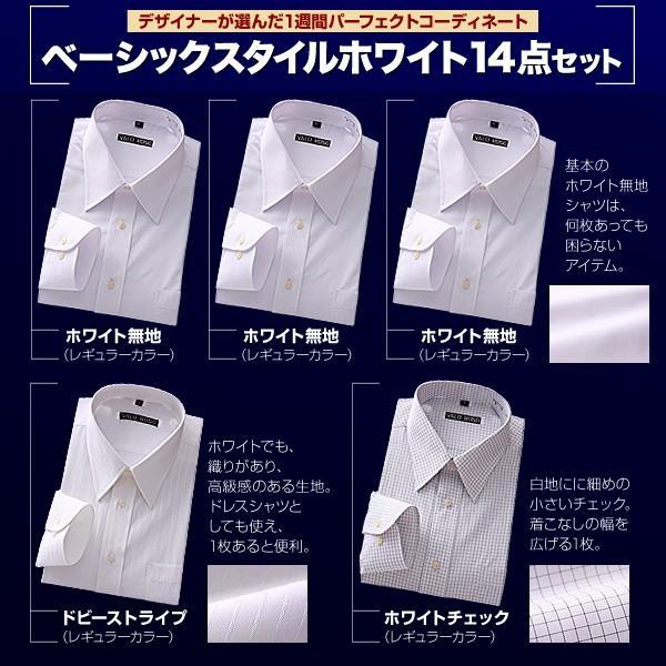 ワイシャツ 長袖 メンズ 14点セット ベーシックスタイル|emperormart|03