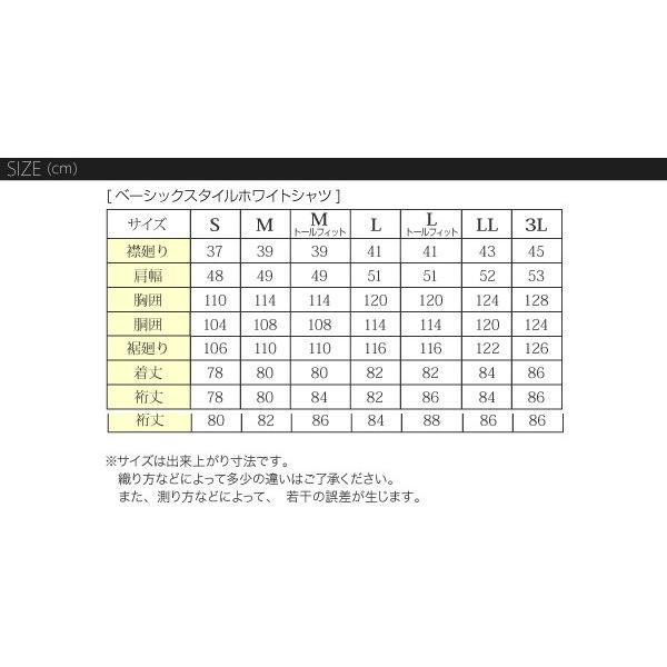 ワイシャツ 長袖 メンズ 14点セット ベーシックスタイル|emperormart|05