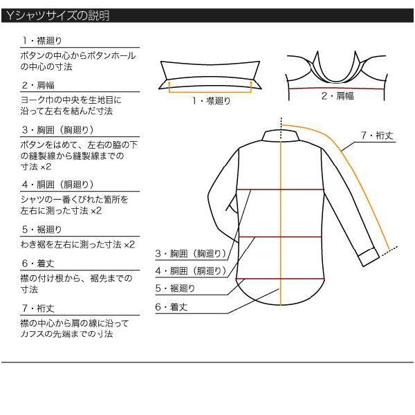 ワイシャツ 長袖 メンズ 14点セット ベーシックスタイル|emperormart|06
