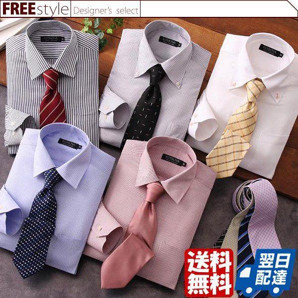 ワイシャツ 長袖 メンズ 14点セット フリースタイル|emperormart