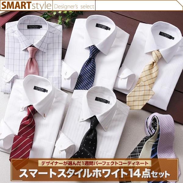 ワイシャツ 長袖 メンズ 14点セット スマートスタイル|emperormart|02