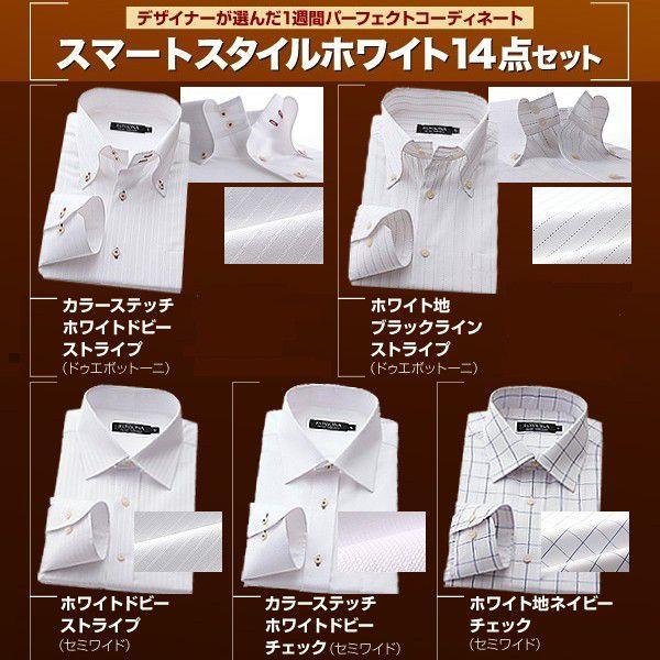 ワイシャツ 長袖 メンズ 14点セット スマートスタイル|emperormart|03