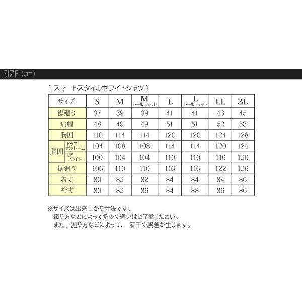 ワイシャツ 長袖 メンズ 14点セット スマートスタイル|emperormart|05