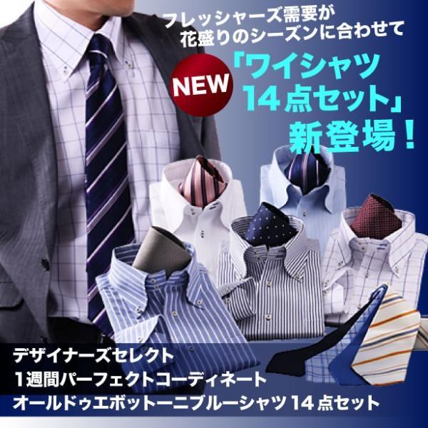 ワイシャツ 長袖 メンズ 14点セット ブルー系|emperormart|02