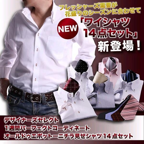 ワイシャツ 長袖 メンズ 14点セット チラ見せ系|emperormart|02