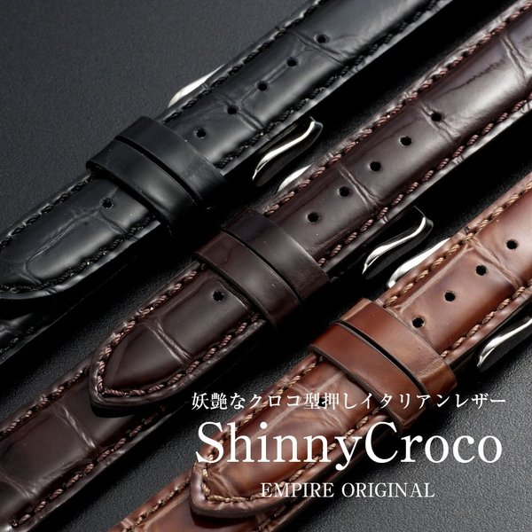 時計 腕時計 ベルト バンド  EMPIRE  革 本革 イタリアンレザー シャイニー クロコ 18mm 20mm 22mm ワンタッチで簡単装着 イージークリック